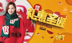 圣诞节限时抢购海报设计PSD素材