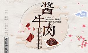 酱牛肉美食宣传单设计PSD源文件