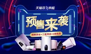 天猫双11家电预售专题模板PSD素材