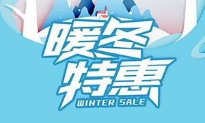 暖冬特惠宣传单设计PSD源文件