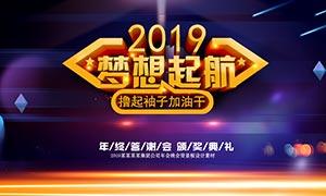 2019梦想起航企业年会背景PSD素材