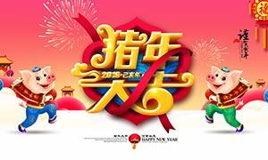2019猪年大吉宣传海报PSD分层模板