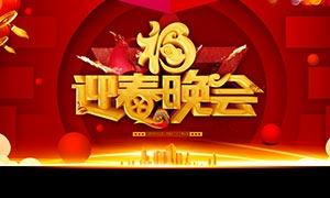 2019迎春晚会背景板设计PSD源文件