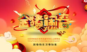 2019金猪闹春活动海报PSD源文件