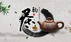 淘宝中国风茶韵茶文化海报PSD素材