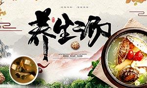 养生汤美食宣传海报设计PSD源文件