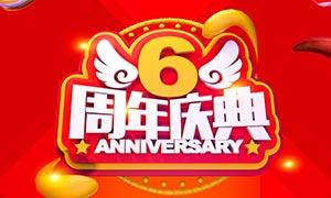 商场6周年庆典宣传海报PSD素材
