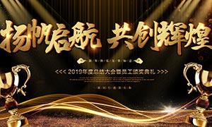 2019企业年终大会颁奖典礼PSD素材