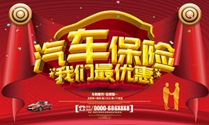 汽车保险公司宣传海报PSD源文件