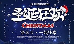 圣诞狂欢活动宣传单PSD源文件