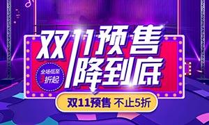 天猫双11预售活动海报PSD素材