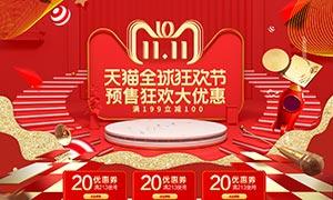 天猫双11狂欢节预售模板PSD素材