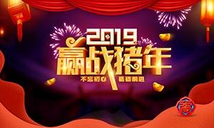 2019赢战猪年海报设计PSD源文件