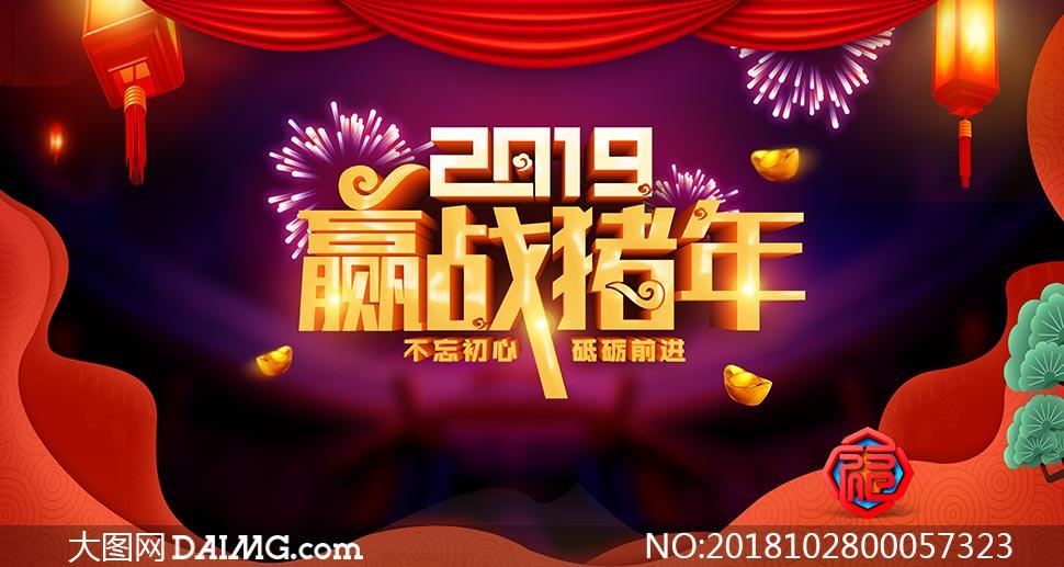 2019赢战猪年海报设计psd源文件 - 大图网设计素材下载