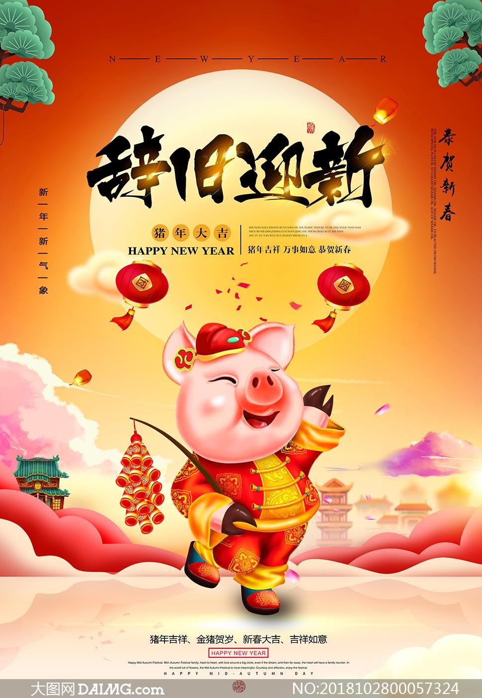 2019猪年主题宣传单设计PSD源文件