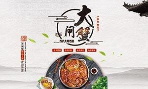 大闸蟹美食宣传海报设计PSD模板