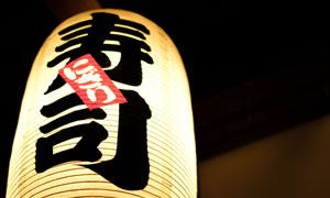 挂在寿司店门口的灯笼摄影高清图片