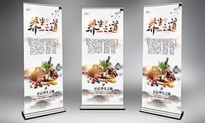 中国风养生之道展架设计PSD素材