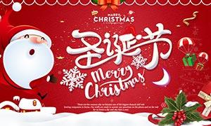 圣诞节喜庆海报设计PSD源文件