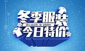 冬季服装特价促销海报PSD源文件