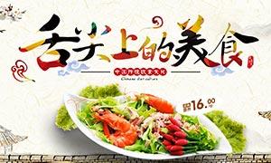 舌尖上的美食传统美食海报PSD素材