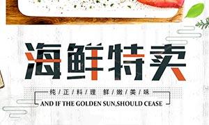 淘宝海鲜特卖美食宣传海报PSD素材