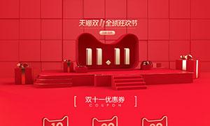天猫双11喜庆专题设计模板PSD素材