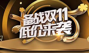 天猫备战双11全屏促销海报PSD源文件