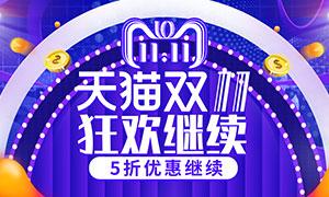 天猫双11狂欢继续活动海报PSD模板