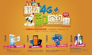 中国移动4G宣传海报设计PSD源文件