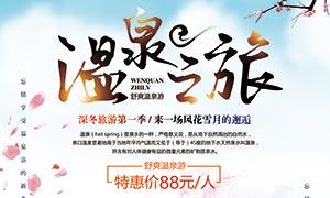 冬季温泉之旅宣传单设计PSD素材