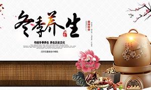 中国风冬季养生宣传海报PSD源文件