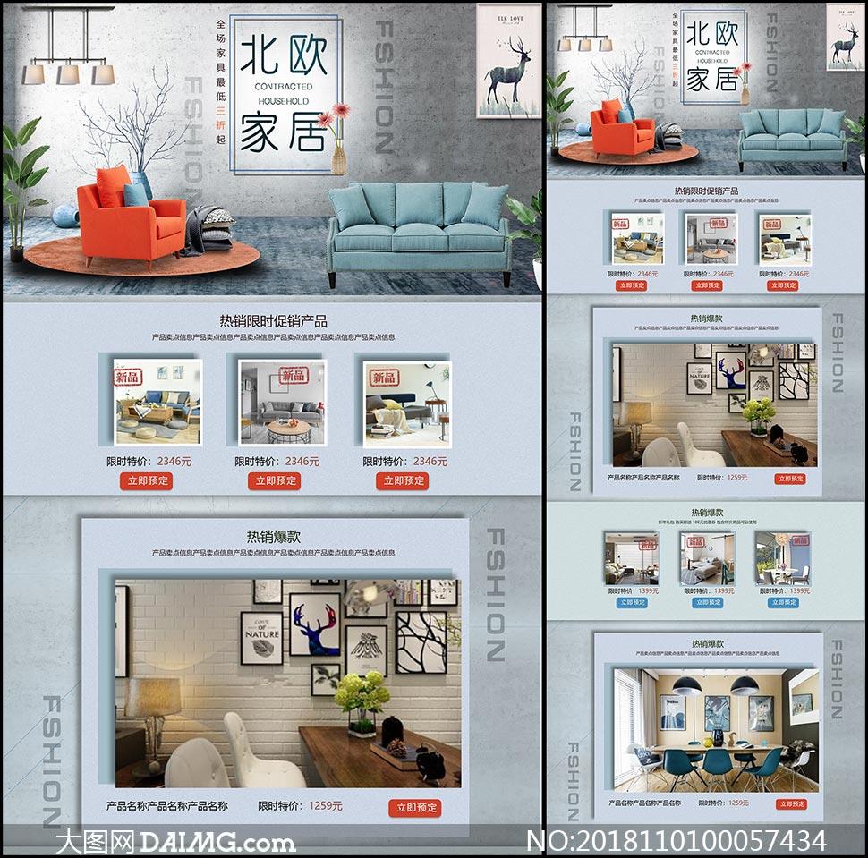 淘宝北欧家具首页设计模板PSD素材