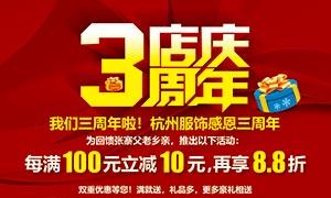 服饰城3周年店庆宣传海报PSD素材