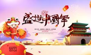 盛世中国年宣传海报设计PSD源文件