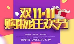 双11购物狂欢节宣传单设计PSD素材