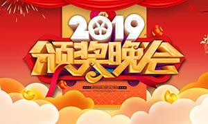 2019企业颁奖晚会背景板PSD素材