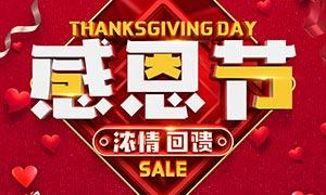 感恩节促销海报模板PSD源文件