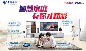 中国电信智慧家庭宣传海报PSD素材