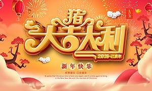2019猪年大吉大利宣传海报PSD素材