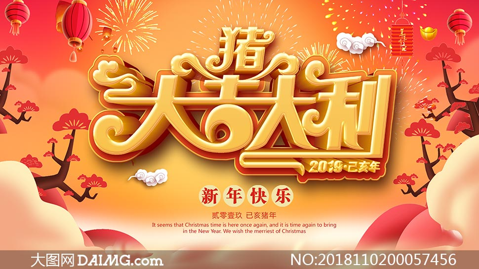2019猪年大吉大利宣传海报psd素材 - 大图网免费素材daimg.com图片
