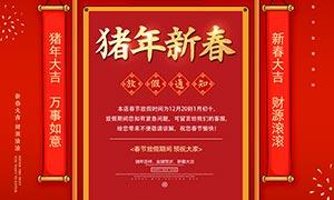 2019新年放假通知宣传海报PSD素材