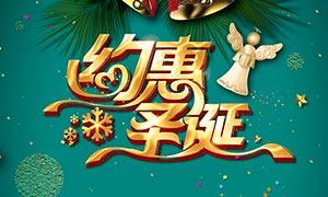 约惠圣诞购物宣传海报PSD源文件