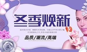冬季护肤化妆品宣传海报PSD素材