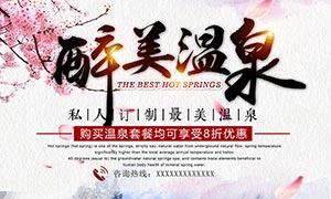 醉美温泉旅游宣传海报PSD素材