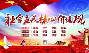 社会主义核心价值观党宣传海报