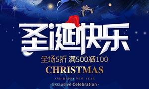 圣诞快乐商场满减活动PSD源文件