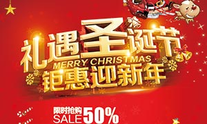 礼遇圣诞节宣传海报设计PSD源文件