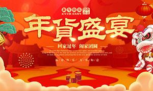 年货盛宴宣传海报PSD源文件