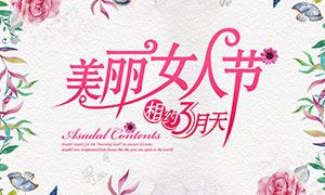 美丽女人节宣传海报设计PSD模板